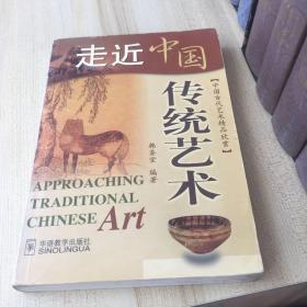 走进中国传统艺术