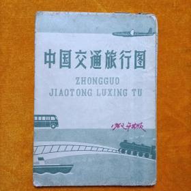 中国交通旅行图 62年