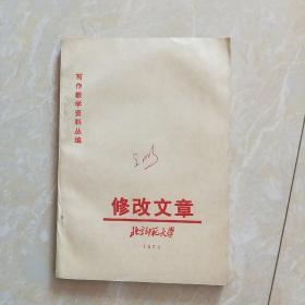 修改文章  北京师范大学