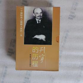 列宁的历程【上下册】带护盒.实物拍摄