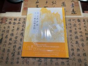 荆浩匡庐图关仝秋山晚翠图/中国绘画名品