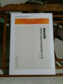 快乐生活 红缨幼儿园园本课程的建构与实践