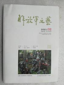 解放军文艺(2021.2  总第805期)