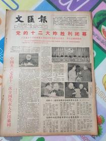 文汇报1982年9月12日