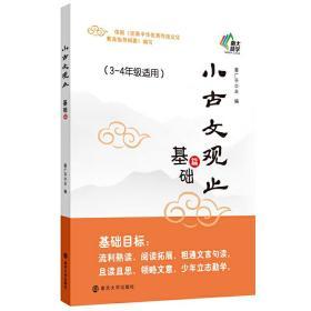 小古文观止(基础篇) 姜广平 南京大学出版社9787305231698正版全新图书籍Book