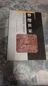 簪缨世家:两晋南朝琅邪王氏传奇