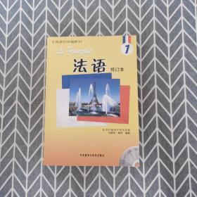 法语1 修订本 附光盘