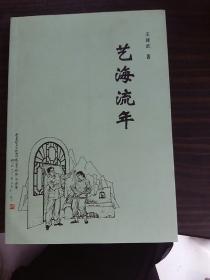 艺海流年(眉户蒲剧)