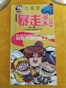 暴走漫画系列6