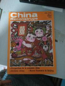 china reconstruye 1983年1
