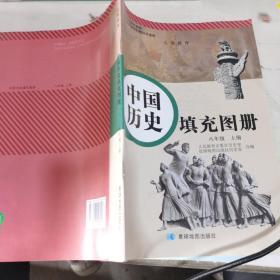 中国历史填充图册八年级上册: