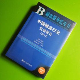 中国输血行业发展报告(2017)/输血服务蓝皮书(未拆封)