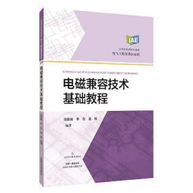 电磁兼容技术基础教程(应用型本科规划教材)