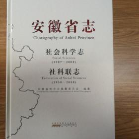 安徽省志 社会科学志(1987━2008) 社科联志(1958━2008)