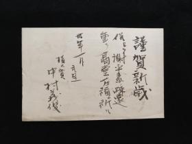 1897年1月3日 日本实寄邮资邮简老明信片 双戳清晰上品