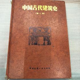 中国古代建筑史 第二版