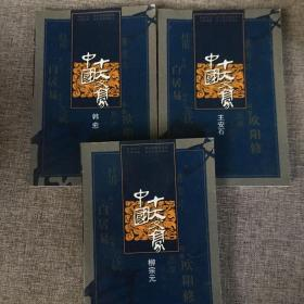 中国十大文豪(3本合售)