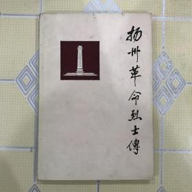 扬州革命烈士传(抗日战争时期)【书名题字:江渭清。惠浴宇序。无章无字非馆藏。】