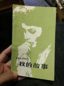 【一版二印】英格丽 褒曼传 我的故事  英格丽 褒曼传 出版社:  漓江出版社