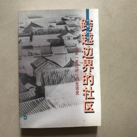 """跨越边界的社区:北京""""浙江村""""的生活史"""