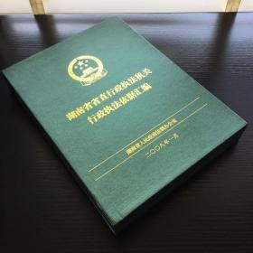 湖南省省直行政执法机关行政执法依据汇编