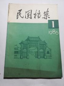 民国档案1986.1