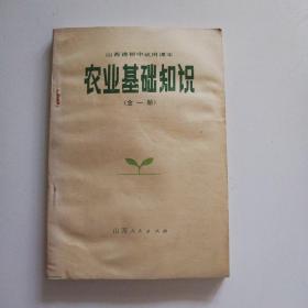山西省初中试用课本   农业基础知识(全一册)