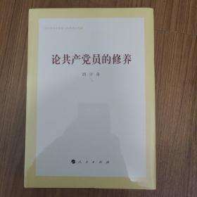 论共产党员的修养(精装版)