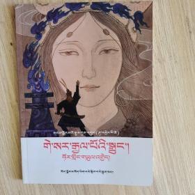 连环画:格萨尔王传 霍岭大战(藏汉对照)