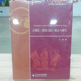 北京师范大学史学探索丛书:上博简《曹沫之陈》疏证与研究