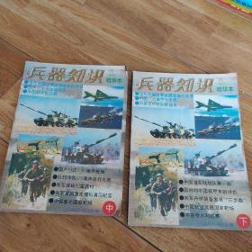 兵器知识85 -89 增刊精华本 中下册