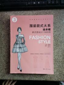服装款式大系 连衣裙款式图设计1500例