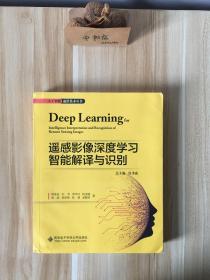遥感影像深度学习智能解译与识别