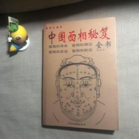 中国面相秘笈