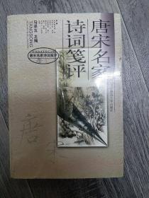 唐宋名家诗词笺评(大32开)(211015存大32开B)