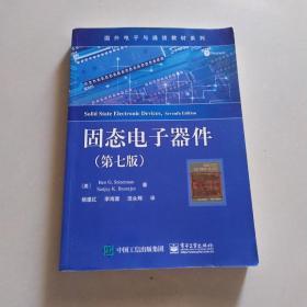 固态电子器件(第七版)