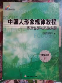 中国人形象规律教程:男性色彩与风格分册