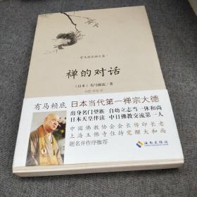 有马赖底禅文集:禅的对话