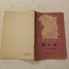 """周口店—""""北京人""""之家(32开)平装本"""