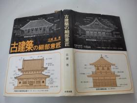 日文原版古建築の細部意匠