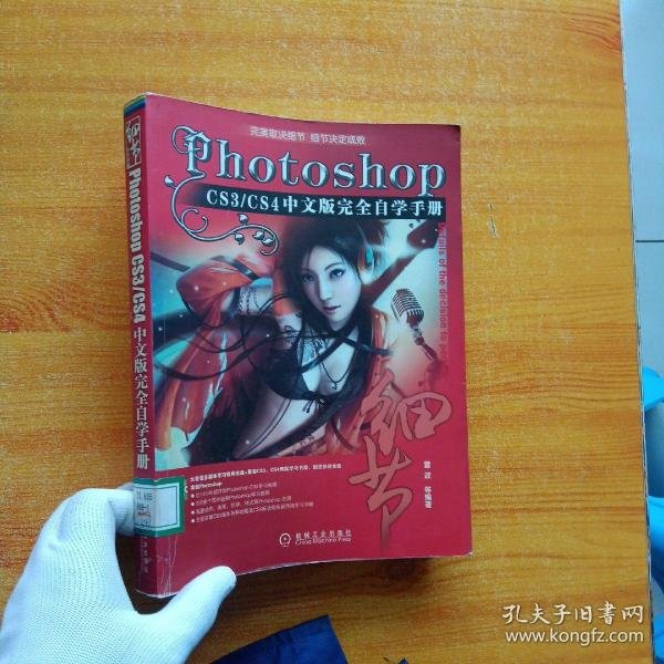 Photoshop CS3/CS4中文版完全自学手册【无光盘 馆藏】