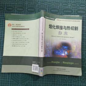 熔化焊接与热切割作业(2017修订版)/特种作业人员安全技术培训考试系列配套教材