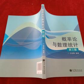 概率论与数理统计(第三版)