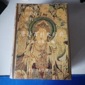 唐诗百科大辞典 中国文学百科辞典系列(超厚装)