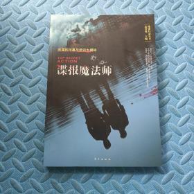 绝密行动丛书:谍报魔法师(间谍的招募与培训大揭秘)