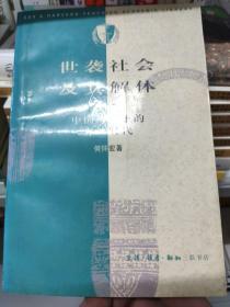 世袭社会及其解体:中国历史上的春秋时代