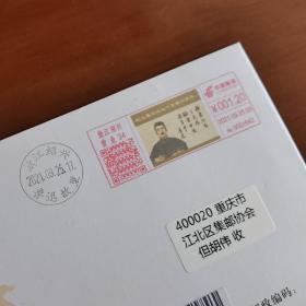 鲁迅先生诞辰140周年实寄封,2021年9月25日鲁迅先生诞辰140周年,过1.20元纪念邮资机戳,加盖浙江绍兴鲁迅故里邮戳,落地戳清晰。中国邮政集团公司绍兴分公司发行。