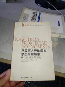 已故西方经济学家思想的新解读:现代经济思想导论