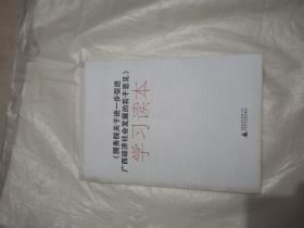 《国务院关于进一步促进广西经济社会发展的若干意见》学习读本