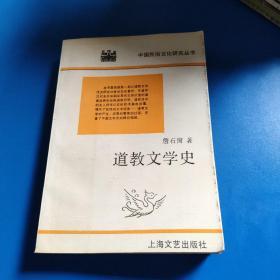 道教文学史